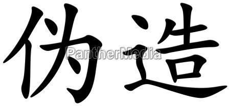 caratteri cinesi per la contraffazione