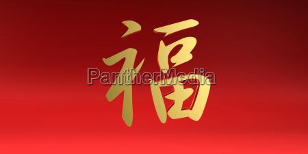 simbolico pittura ricchezza tradizionale cinese carattere